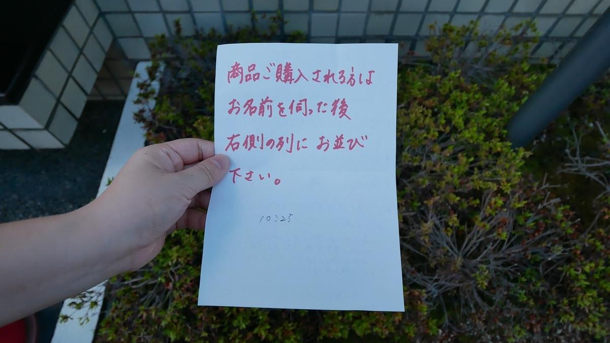 f:id:huji7:20190818214741j:plain
