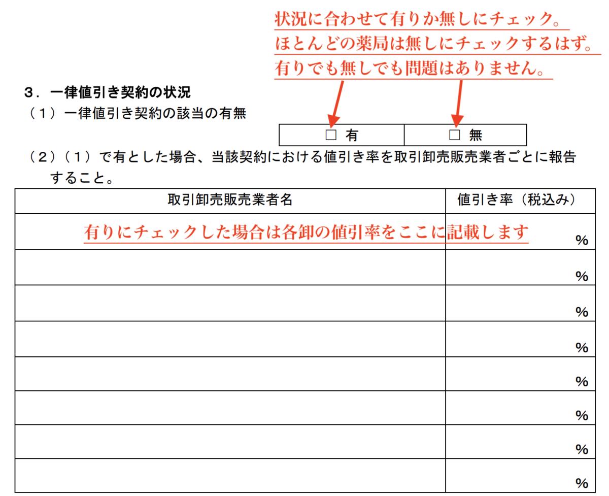 f:id:huji7:20191126190921p:plain