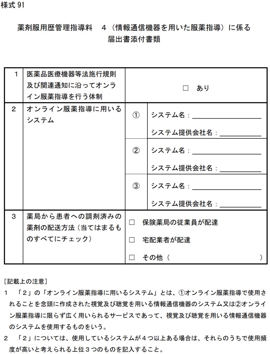 f:id:huji7:20200405011652p:plain