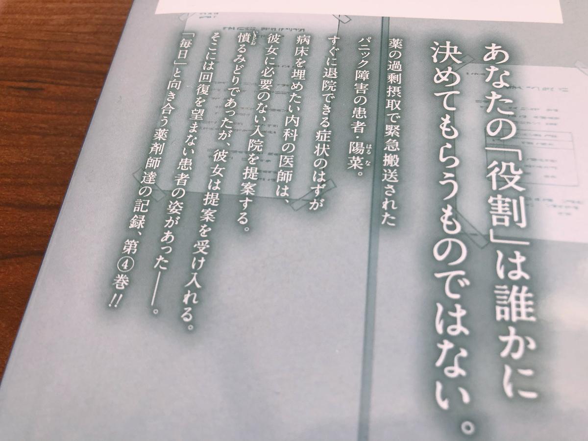 f:id:huji7:20200524151456j:plain