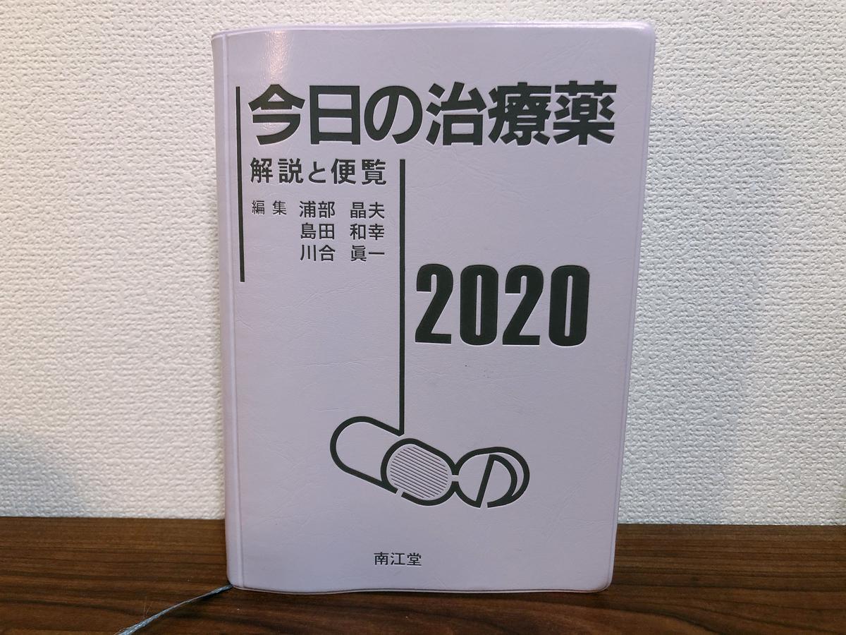 f:id:huji7:20201119015154j:plain