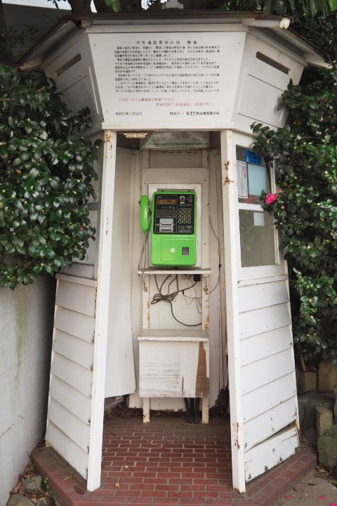 市外電話発祥の地