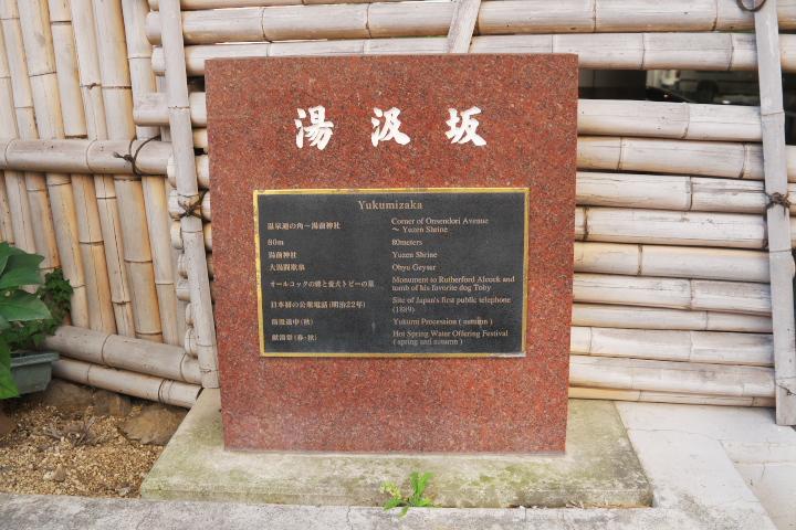 湯汲坂の碑