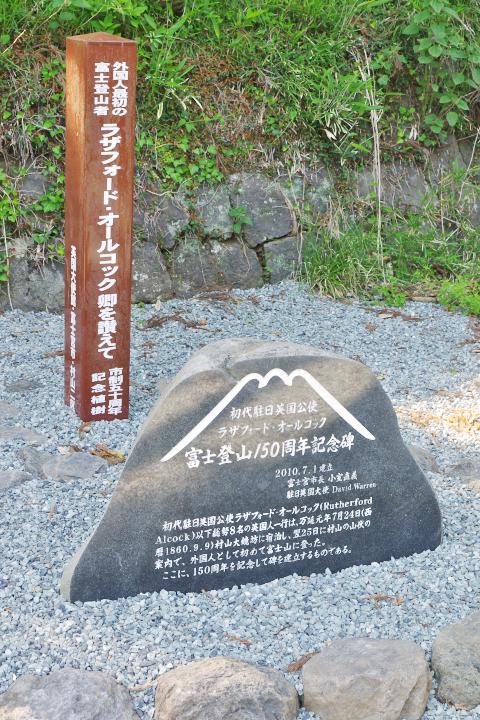 富士登山オールコックの碑