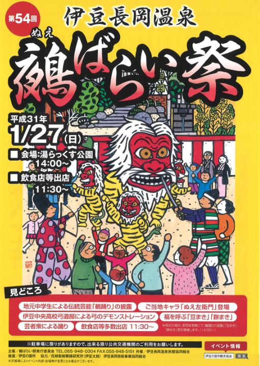伊豆長岡 鵺ばらい祭