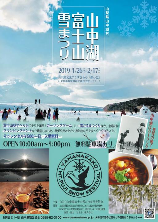 2019 山中湖 富士山雪まつり