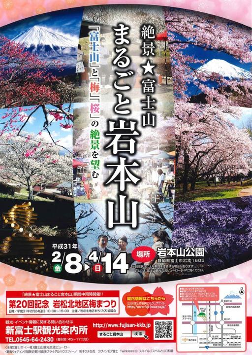 絶景☆富士山まるごと岩本山2019