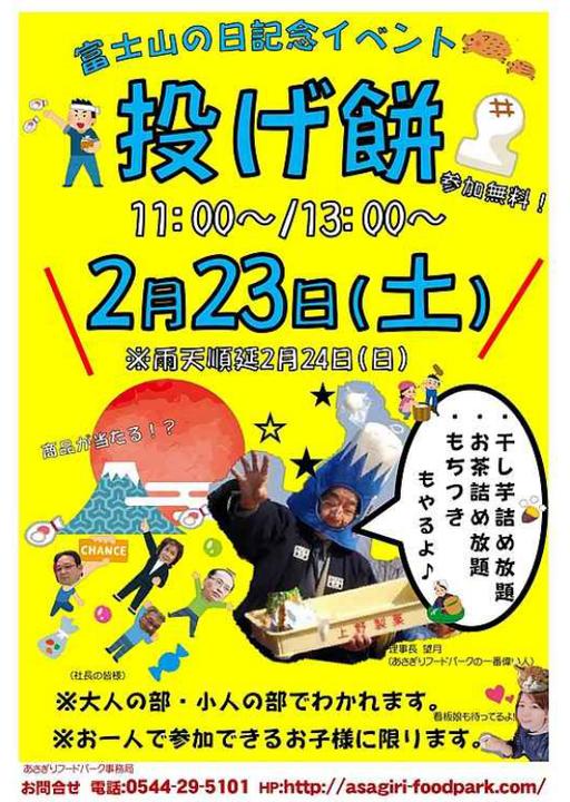あさぎりフードパーク富士山の日イベント