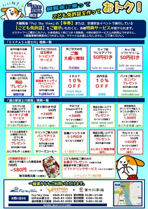 富士川SA大観覧車 Fuji Sky View 2周年祭-裏