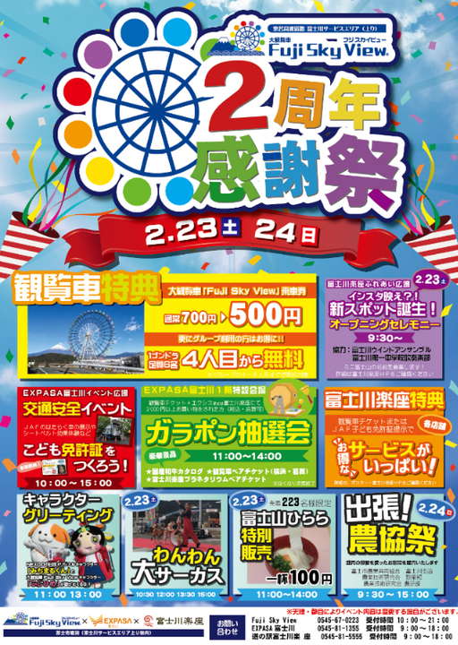富士川SA大観覧車 Fuji Sky View 2周年祭-表
