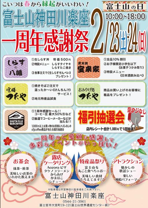富士山神田川楽座 1周年感謝祭