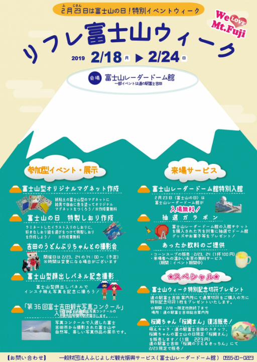 リフレ富士山ウィーク2019