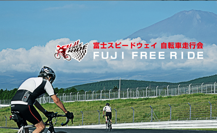 自転車走行会 2019 FUJI FREE RIDE+SUNSET