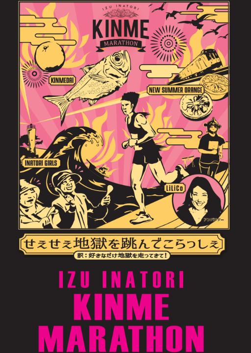 第4回 伊豆稲取キンメマラソン2019