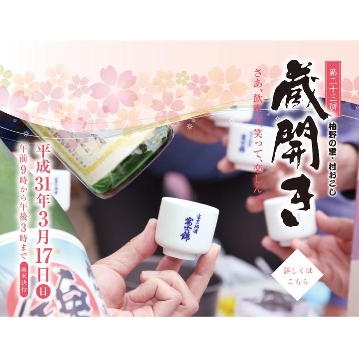 柚野むらおこし 富士錦蔵開き