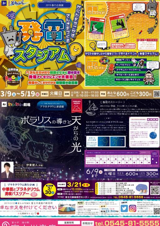 富士川楽座19周年感謝祭2