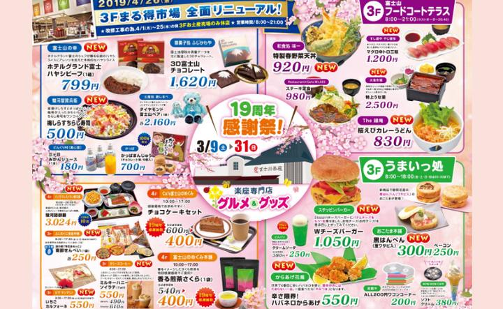 富士川楽座19周年感謝祭3