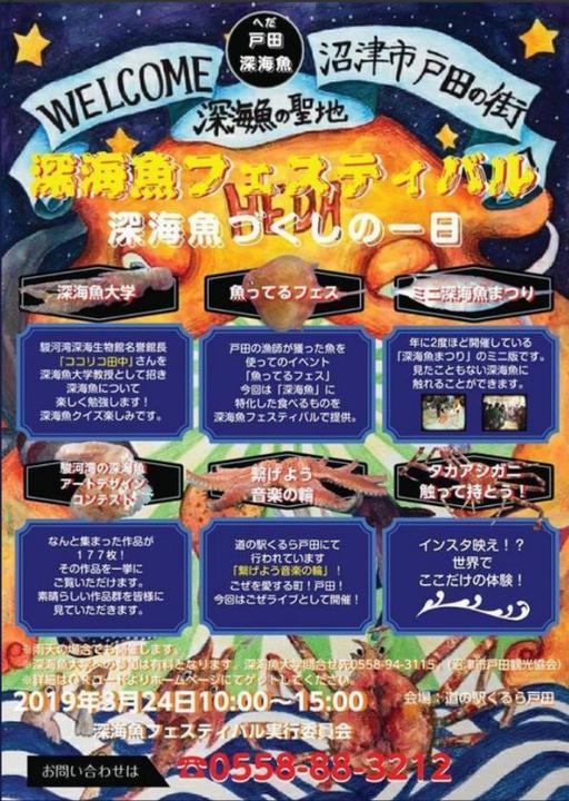 深海魚フェスティバル