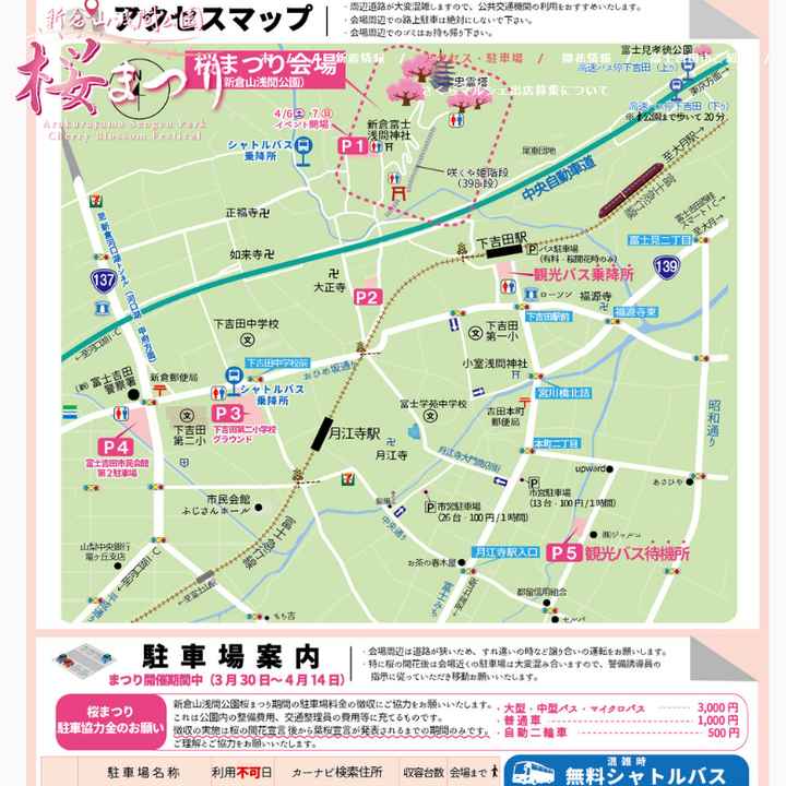 富士吉田 新倉山浅間公園桜まつり 駐車場