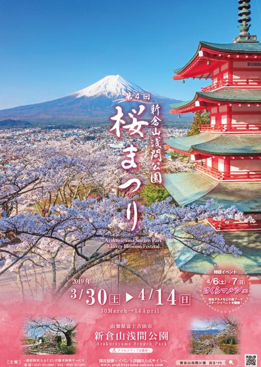富士吉田 新倉山浅間公園 桜まつり