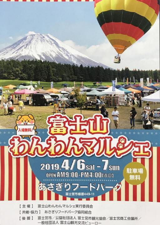富士山わんわんマルシェ2019