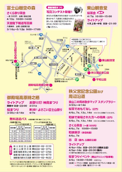 御殿場桜祭り 案内