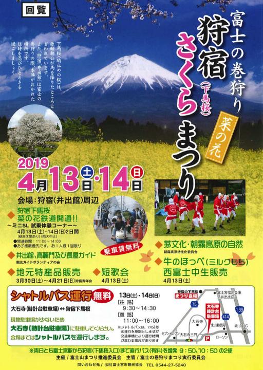 富士宮 狩宿桜まつり1