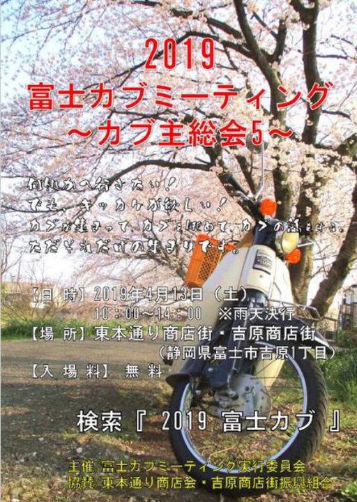 2019富士カブミーティング~カブ主総会5~