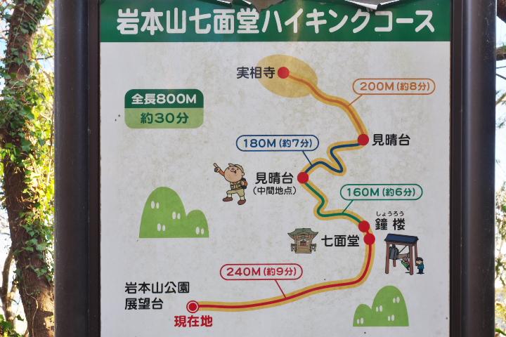 岩本山公園 ハイキングコース案内