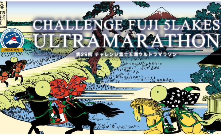 チャレンジ富士五湖ウルトラマラソン大会