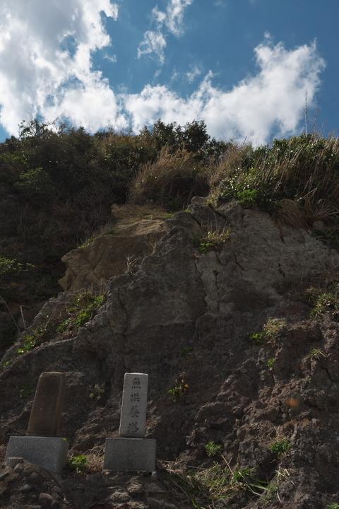 入間港の供養塔