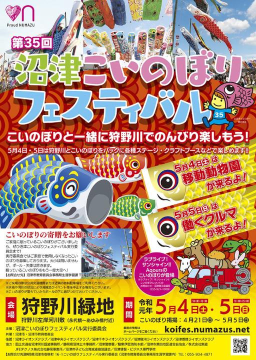 沼津 こいのぼりフェスティバル