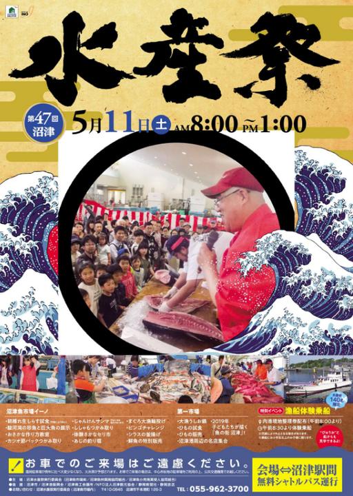 沼津水産祭