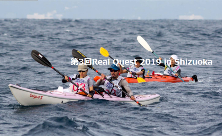 Real Quest 2019 in Sizuoka