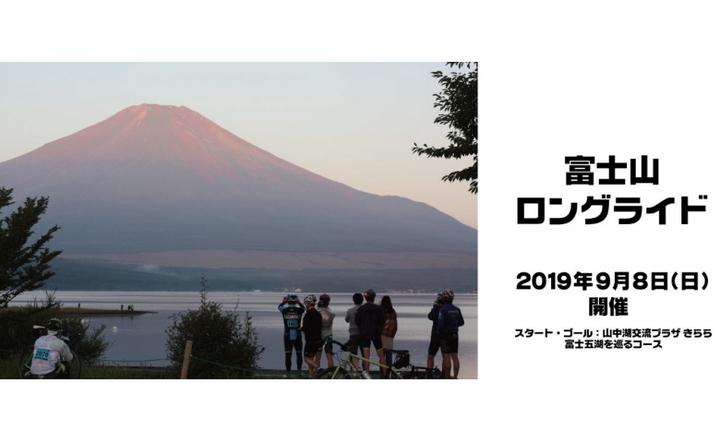 富士山ロングライド