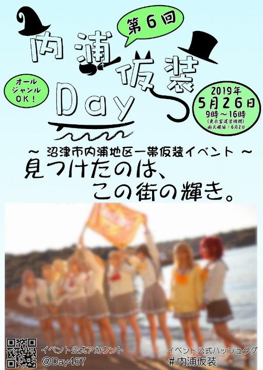 内浦仮装Day