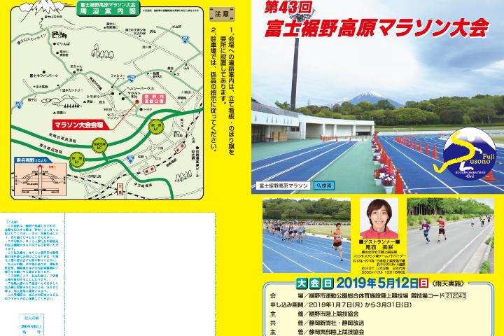富士裾野高原マラソン大会