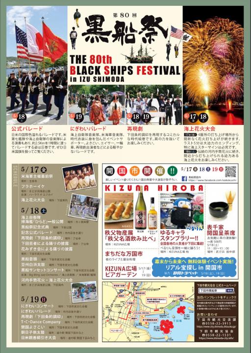 下田 黒船祭2