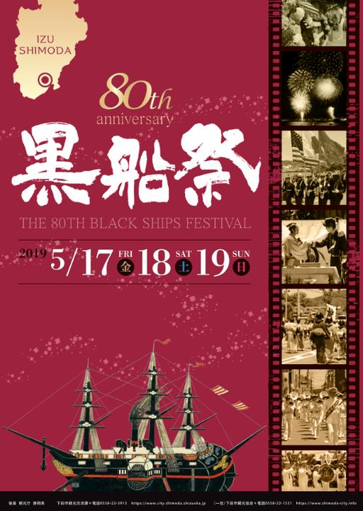 下田 黒船祭