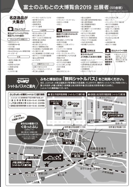 富士のふもとの大博覧会2