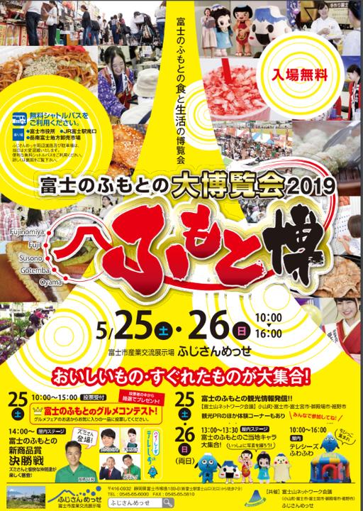 富士のふもとの大博覧会