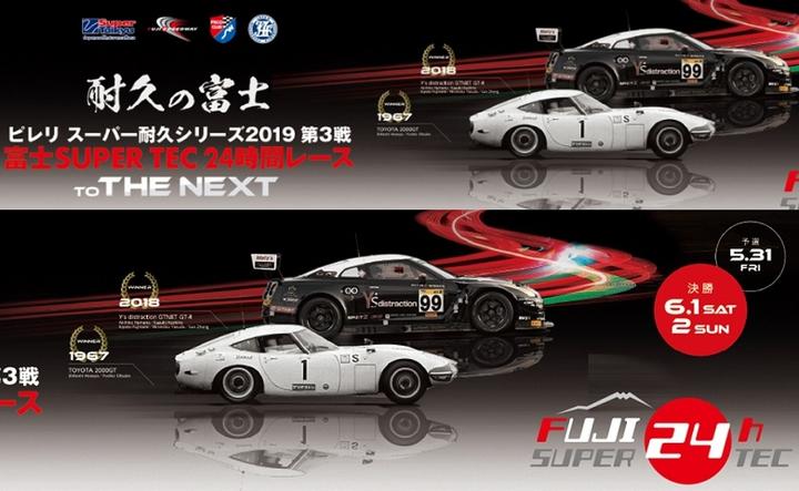 スーパー耐久シリーズ 富士SUPER TEC 24時間レース