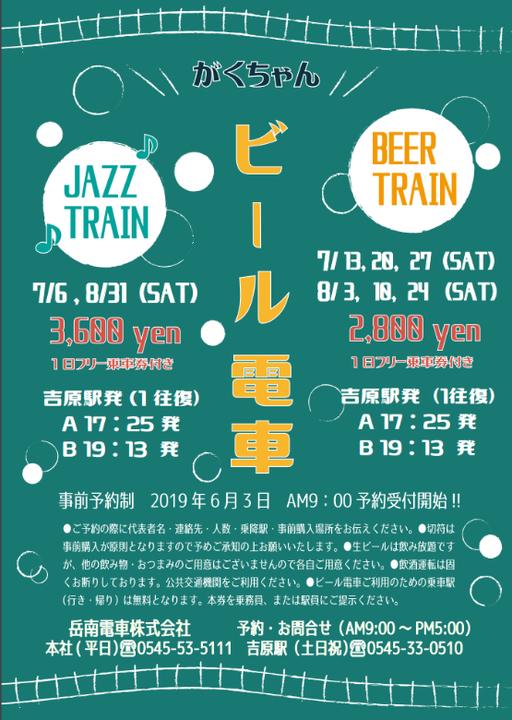 がくちゃん ビール電車
