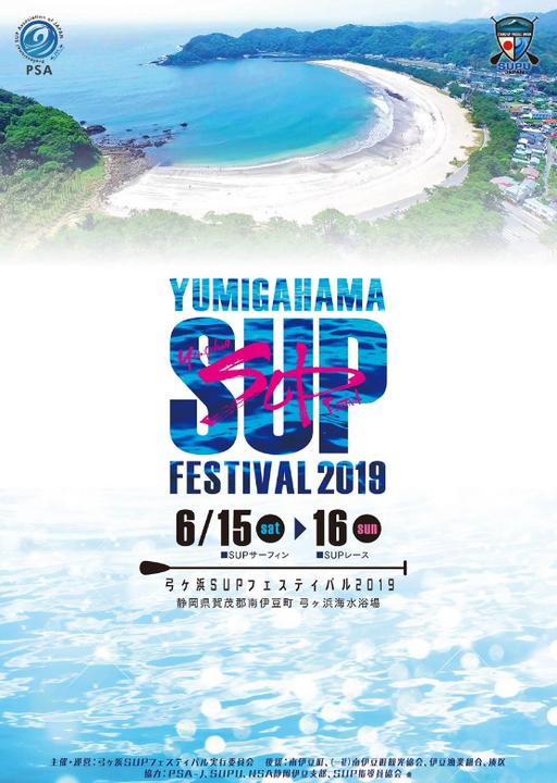 弓ヶ浜SUPフェスティバル2019