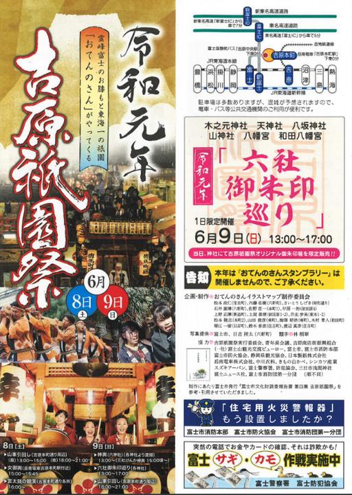 吉原祇園祭(おてんのさん)