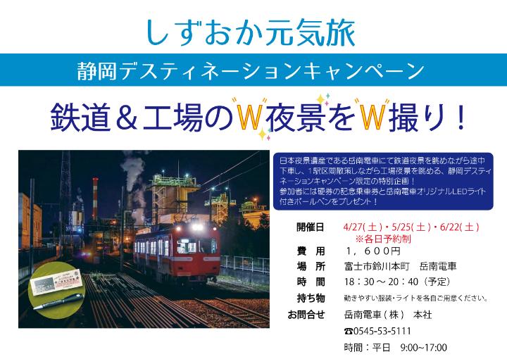 岳南電車 静岡デスティネーションキャンペーン