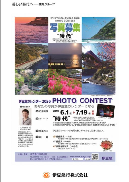 伊豆急カレンダー2020 PHOTO CONTEST