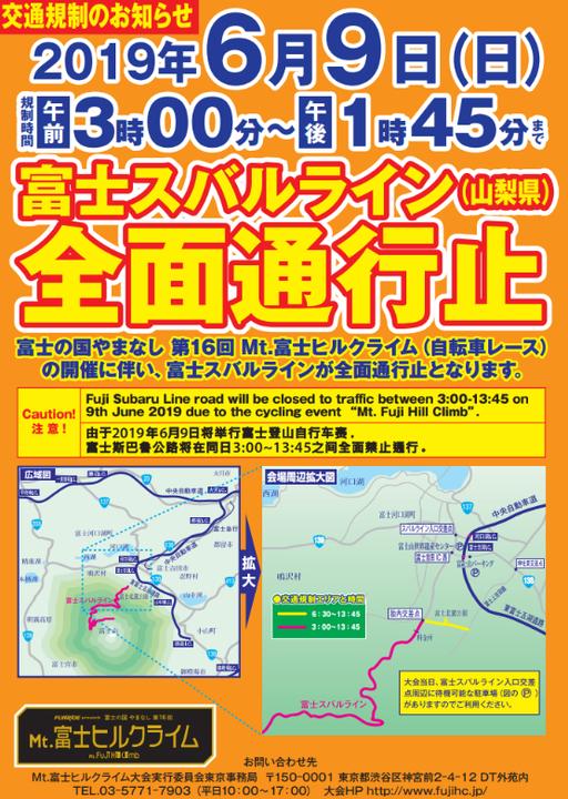Mt.富士ヒルクライム 交通規制