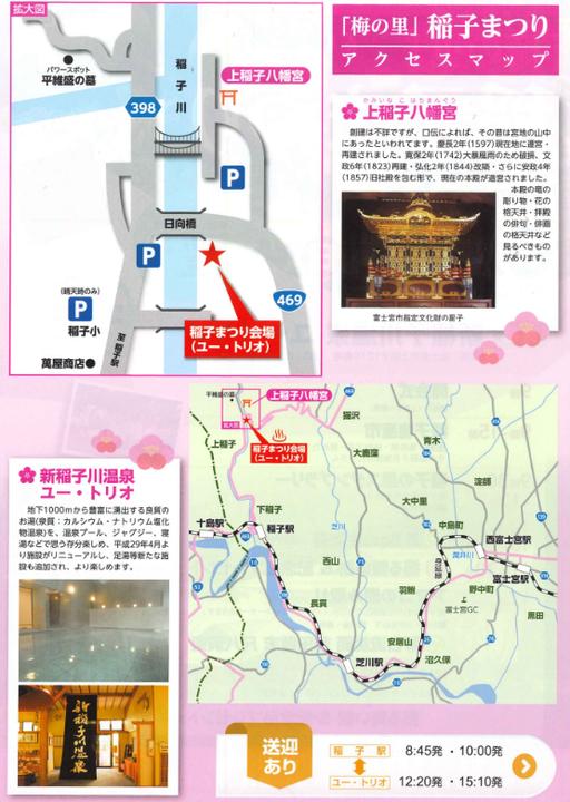芝川日和「梅の里」稲子まつりmap