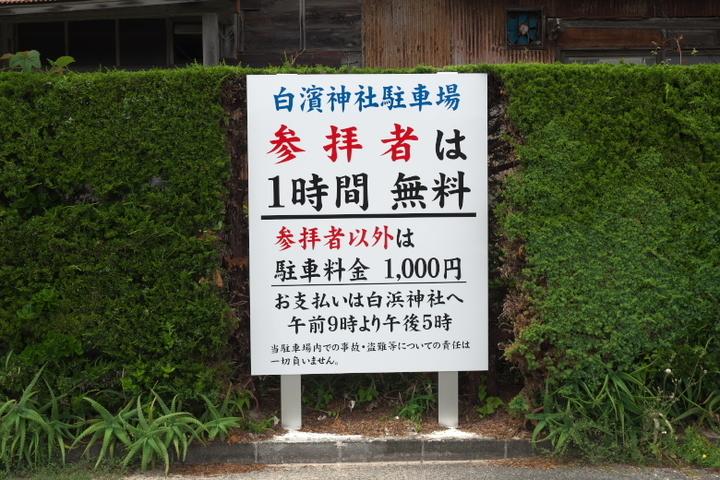 白濱神社 駐車場